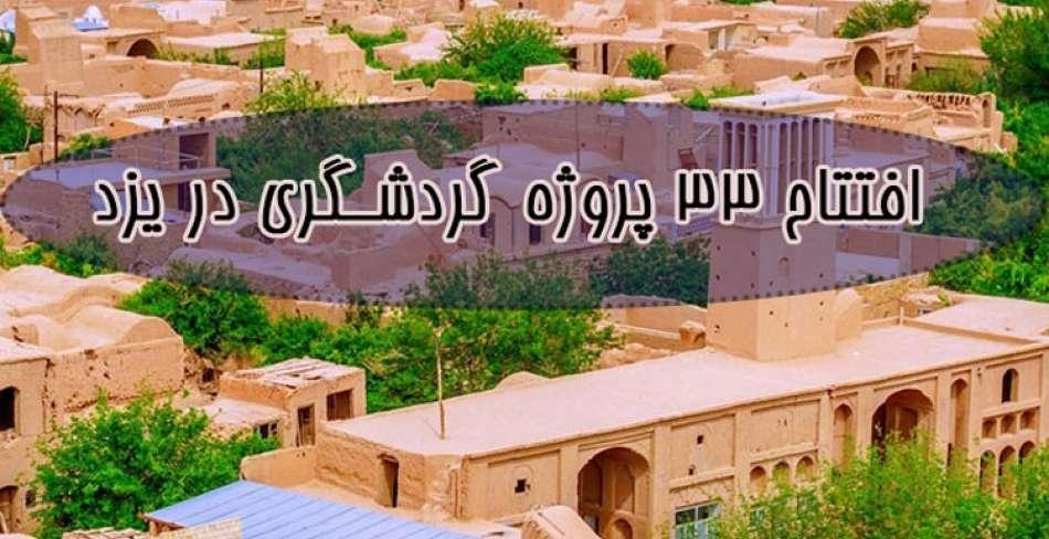 افتتاح ۳۳ پروژه گردشگری در یزد