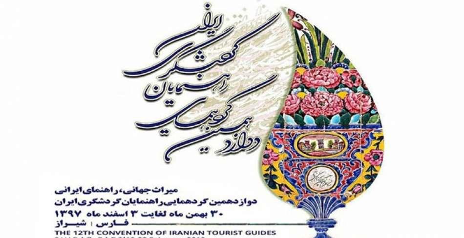 دوازدهمین گردهمایی راهنمایان گردشگری ایران