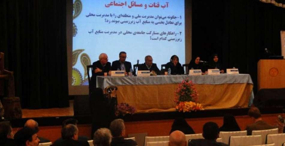 برگزاری کنفرانس ملی « قنات میراث ماندگار و آب » در یزد