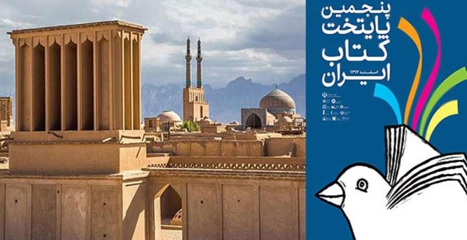 یزد ؛ پایتخت کتاب ایران