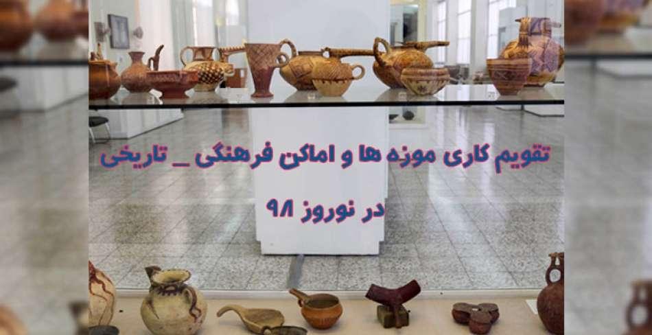 تقویم کاری موزه ها و اماکن فرهنگی تاریخی در نوروز 98
