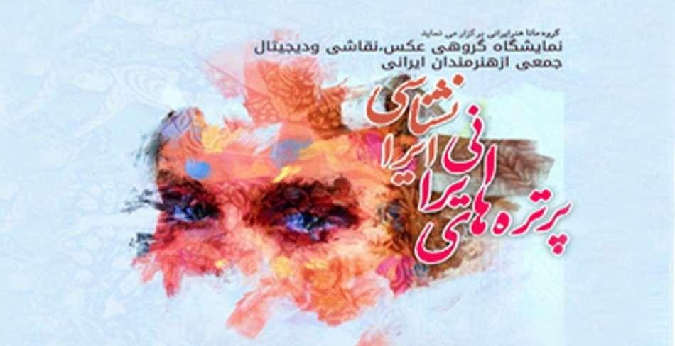 نمایشگاه پرتره های ایرانی و ایرانشناسی