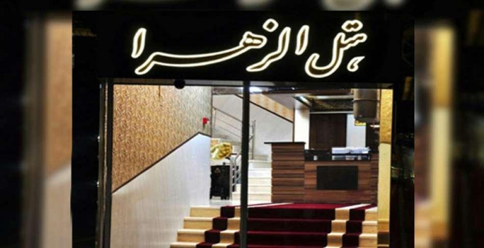 افتتاح هتل الزهرا یزد