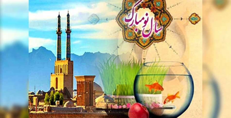 برنامه های فرهنگی نوروز ، ویژه شهرستان های یزد