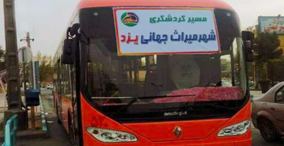 اتوبوس های گردشگری در یزد