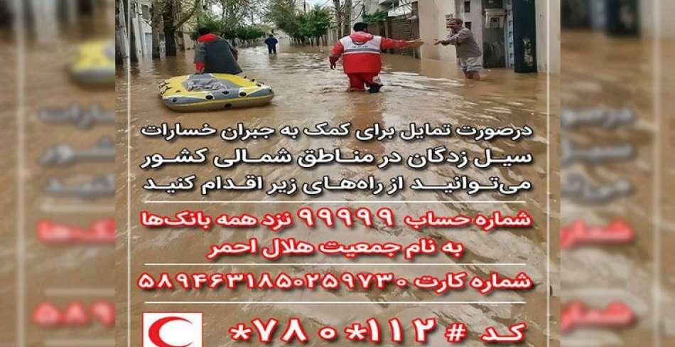 کمک به سیل زدگان از طریق هلال احمر یزد