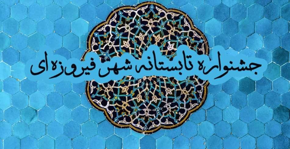 جشنواره تابستانه شهر فیروزه ای در یزد
