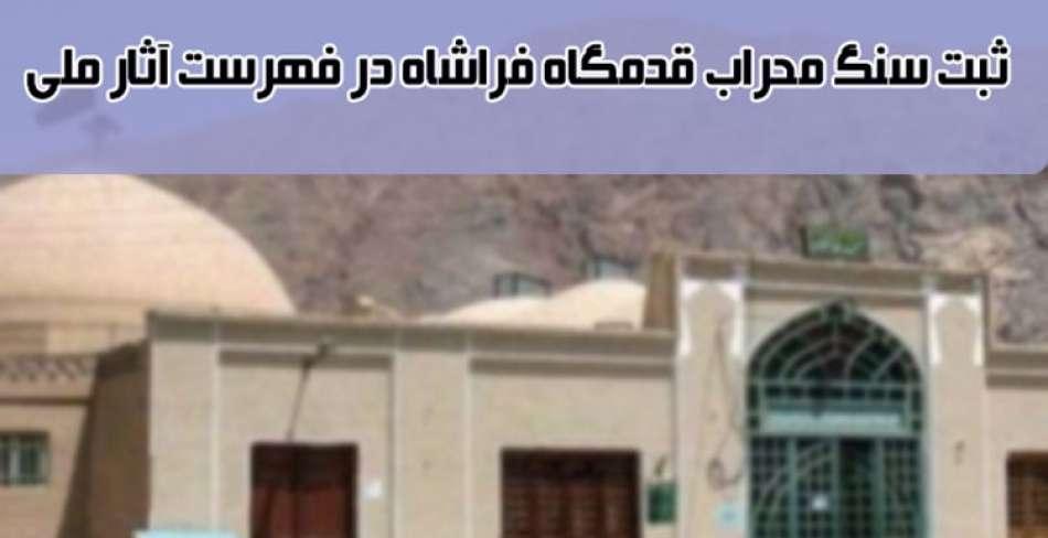 ثبت ملی سنگ محراب قدمگاه فراشاه
