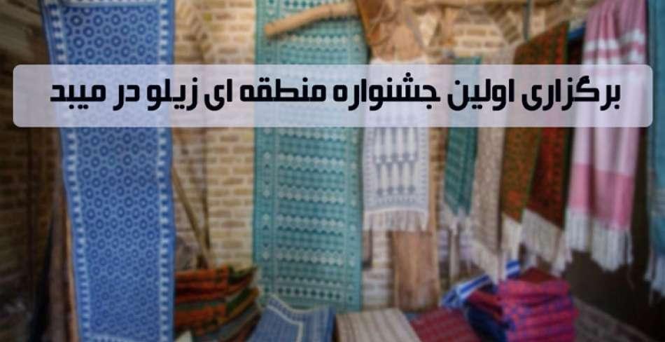 نخستین جشنواره منطقه ای زیلو در میبد