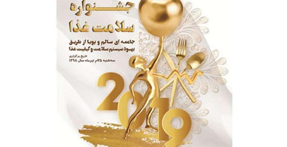 برگزاری جشنواره سلامت غذا