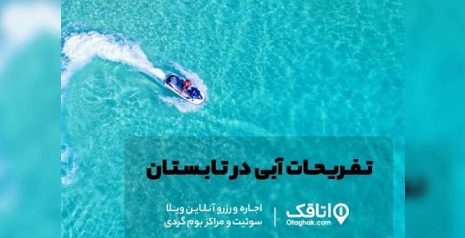 تفریحات آبی در تابستان