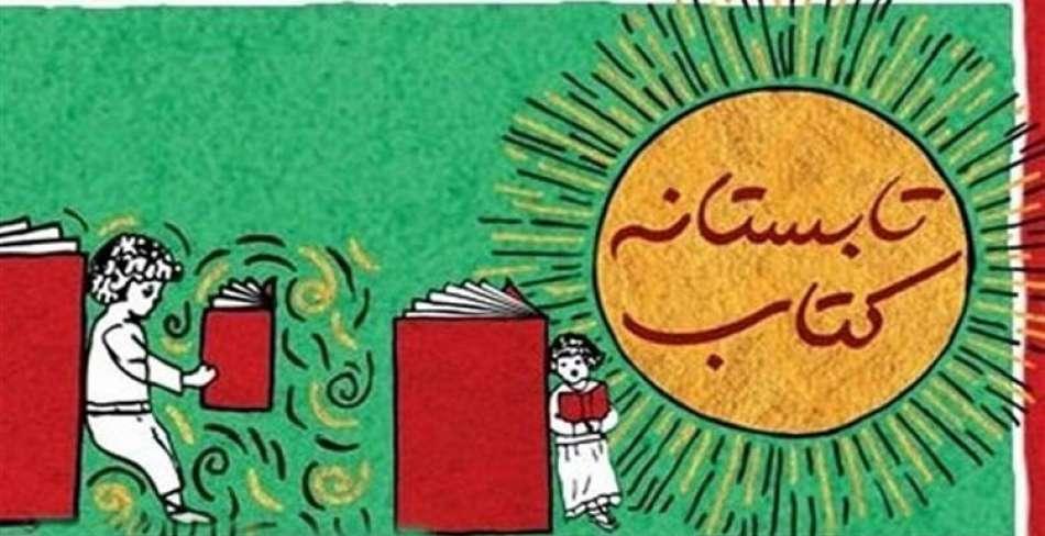 یزد ؛ میزبان طرح تابستانه کتاب