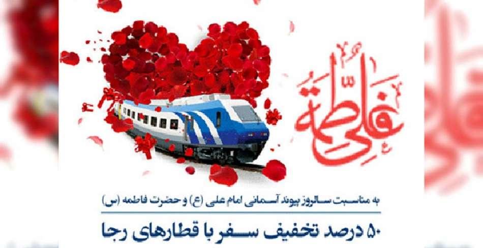 تسهیلات سفر با قطارهای رجا به مناسبت روز ازدواج