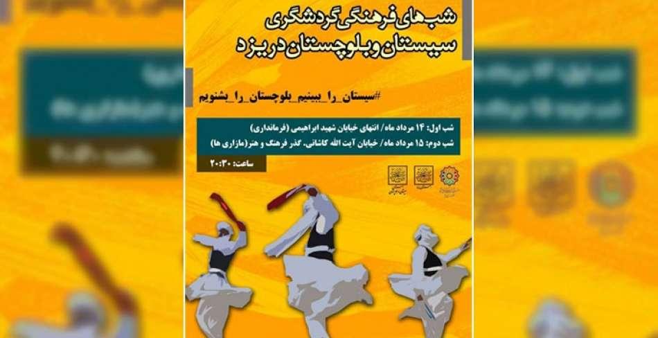 شبهای فرهنگی گردشگری سیستان و بلوچستان در یزد