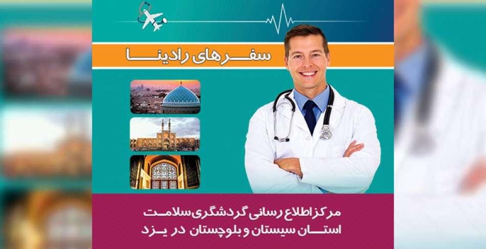معرفی شركت سفرهای رادینا به عنوان مركز اطلاع رسانی گردشگری سلامت