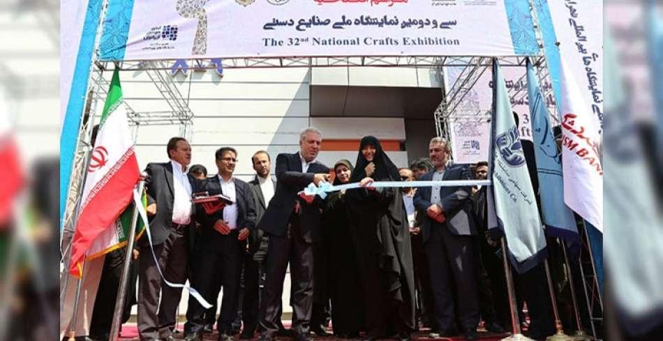 افتتاح سی و دومین نمایشگاه ملی صنایع دستی
