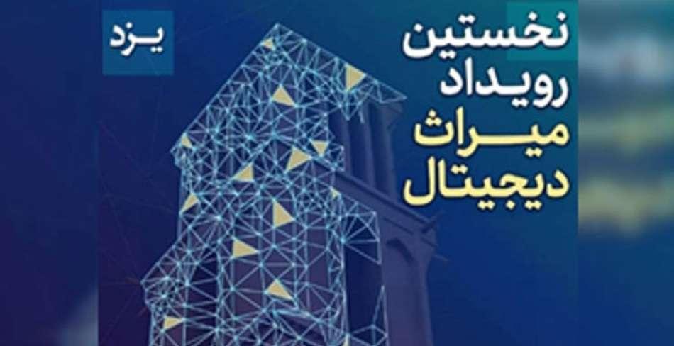 نخستین رویداد میراث دیجیتال در یزد