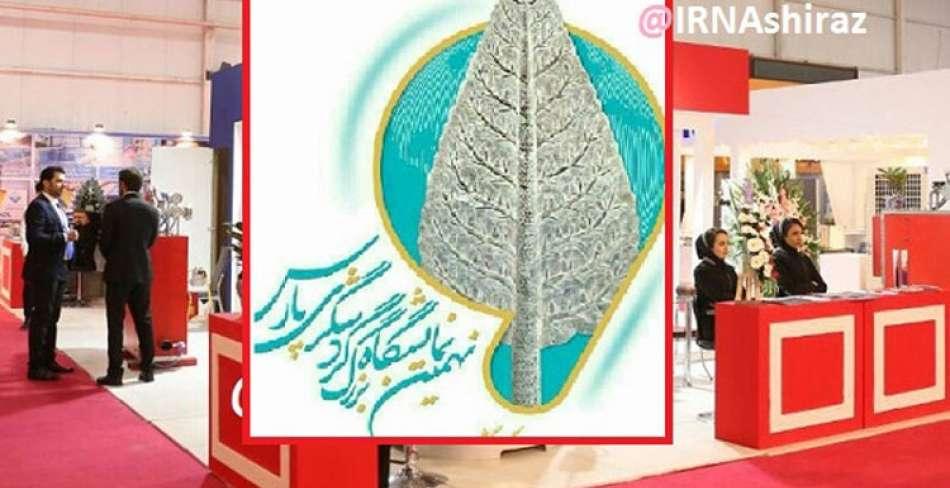 برپایی نمایشگاه بین المللی گردشگری پارس، در شیراز