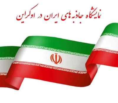 افتتاح نمایشگاه جاذبه های ایران، در اوکراین