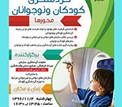 برگزاری همایش گردشگری کودکان و نوجوانان