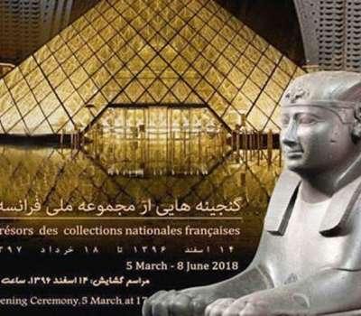 نمایشگاه موزه لوور در موزه ملی ایران
