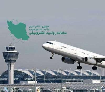 صدور روادید الکترونیکی در آستانه نوروز در 12 فرودگاه کشور
