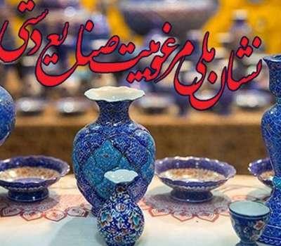 اعطای نشان ملی مرغوبیت به محصولات صنایعدستی استان یزد
