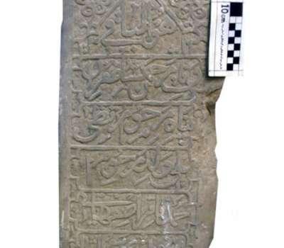 ثبت ملی کتیبه سنگی جوی هرهر یزد