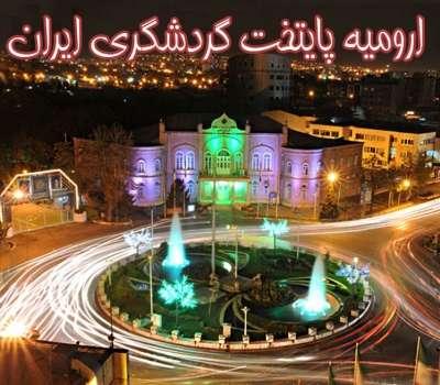 انتخاب ارومیه به عنوان پایتخت گردشگری ایران
