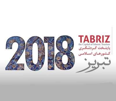 تبریز ، پایتخت گردشگری جهان اسلام