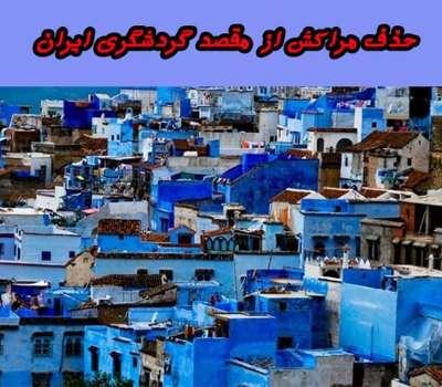 حذف مراکش از مقصد گردشگری ایران