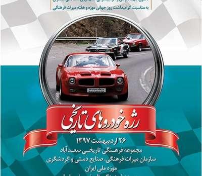 رژه خودروهای تاریخی به مناسبت هفته میراث فرهنگی