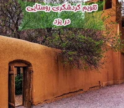 تدوین تقویم گردشگری روستایی در یزد