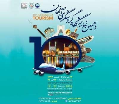 برگزاری دهمین نمایشگاه ملی گردشگری اصفهان