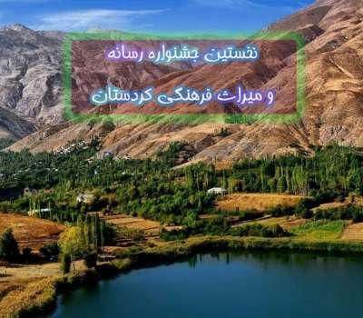 جشنواره رسانه و میراث فرهنگی کردستان