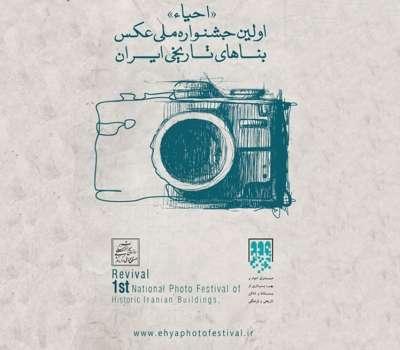 اولین نمایشگاه عکس بناهای تاریخی ایران