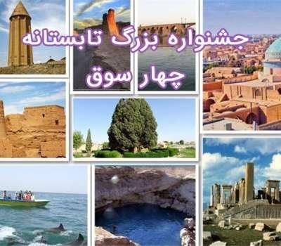 برگزاری جشنواره بزرگ تابستانه چهارسوق