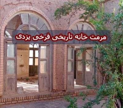 مرمت خانه تاریخی فرخی یزدی