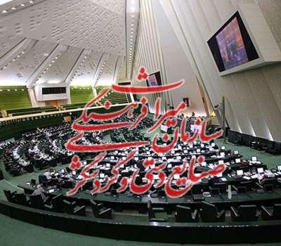 تبدیل سازمان میراث فرهنگی به وزارتخانه