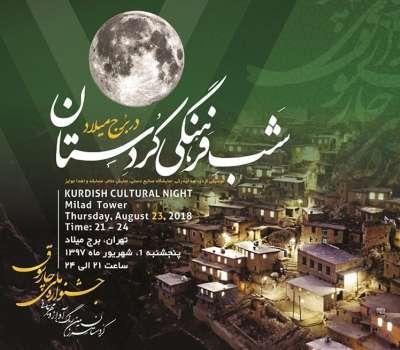 مرحله پایانی جشنواره ملی چارسوق با حضور کردستان