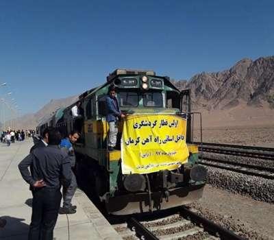 اولین قطار گردشگری داخل استانی در کرمان