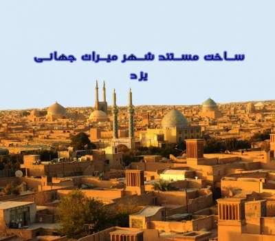ساخت مستند شهر جهانی یزد به چندین زبان زنده دنیا