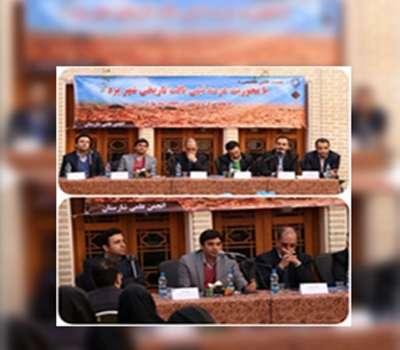 مراسم بزرگداشت روز جهانی شهرسازی در یزد