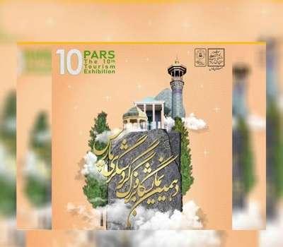 افتتاح دهمین نمایشگاه بین المللی گردشگری پارس