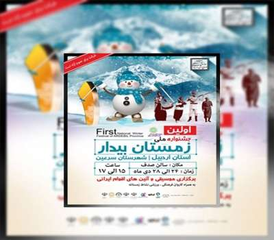 برگزاری جشنواره اقوام ایرانی در سرعین