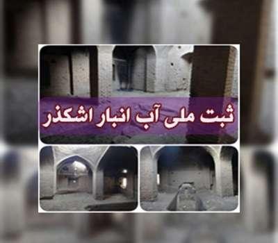 ثبت ملی آب انبار اسماعیل اشکذر