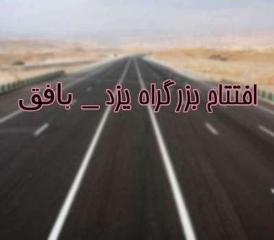 افتتاح بزرگراه یزد _ بافق