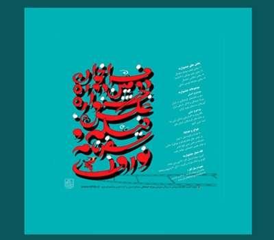 فراخوان جشنواره عکس ، فیلم و سفرنامه نوروزی