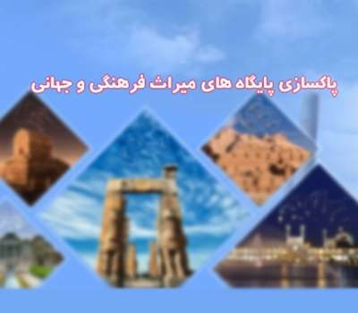 پاکسازی پایگاه های میراث فرهنگی و جهانی