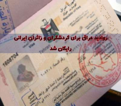 ویزای عراق رایگان شد